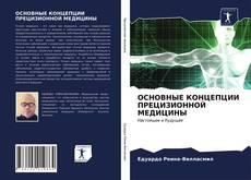 Bookcover of ОСНОВНЫЕ КОНЦЕПЦИИ ПРЕЦИЗИОННОЙ МЕДИЦИНЫ