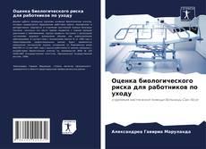 Bookcover of Оценка биологического риска для работников по уходу