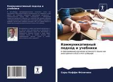 Коммуникативный подход и учебники kitap kapağı