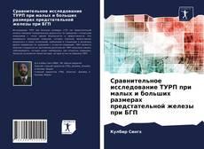 Copertina di Сравнительное исследование ТУРП при малых и больших размерах предстательной железы при БГП