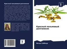 Красный пальмовый долгоносик kitap kapağı