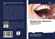 Пигментные поражения полости рта kitap kapağı