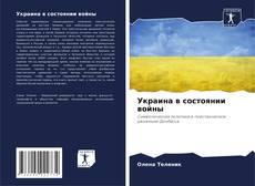 Portada del libro de Украина в состоянии войны