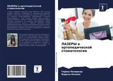 Copertina di ЛАЗЕРЫ в ортопедической стоматологии