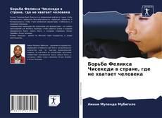 Bookcover of Борьба Феликса Чисекеди в стране, где не хватает человека