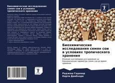 Borítókép a  Биохимические исследования семян сои в условиях тропического хранения - hoz