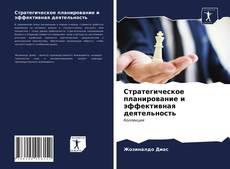 Bookcover of Стратегическое планирование и эффективная деятельность