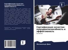 Bookcover of Сертификация качества: конкурентоспособность и эффективность