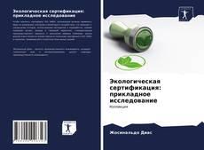 Bookcover of Экологическая сертификация: прикладное исследование