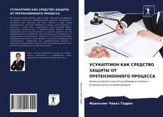Buchcover von УСУКАПТИОН КАК СРЕДСТВО ЗАЩИТЫ ОТ ПРЕТЕНЗИОННОГО ПРОЦЕССА