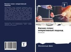 Bookcover of Бизнес-план: оперативный подход