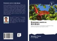 Buchcover von Влияние азота и фосфора