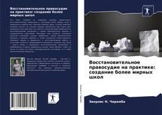 Bookcover of Восстановительное правосудие на практике: создание более мирных школ