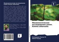 Физиологические исследования семян Knema attenuata的封面