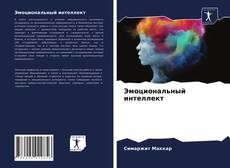 Эмоциональный интеллект kitap kapağı
