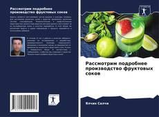 Bookcover of Рассмотрим подробнее производство фруктовых соков
