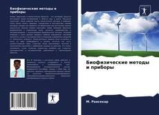 Биофизические методы и приборы kitap kapağı