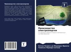 Capa do livro de Производство электроэнергии