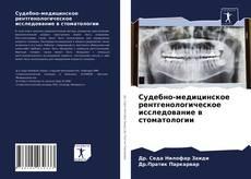 Bookcover of Судебно-медицинское рентгенологическое исследование в стоматологии