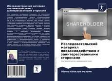 Capa do livro de Исследовательский материал повзаимодействию с заинтересованными сторонами