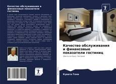 Качество обслуживания и финансовые показатели гостиниц kitap kapağı