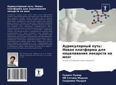 Bookcover of Аурикулярный путь: Новая платформа для нацеливания лекарств на мозг