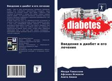 Bookcover of Введение в диабет и его лечение