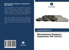 Bookcover of Деградация буровых коронокиз WC-10%Co