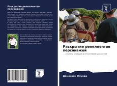 Bookcover of Раскрытие репеллентов персонажей