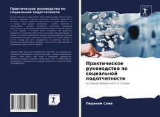 Практическое руководство по социальной подотчетности kitap kapağı
