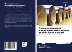 Copertina di Проектирование и моделирование профиля волочильной бусины