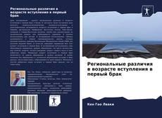 Bookcover of Региональные различия в возрасте вступления в первый брак