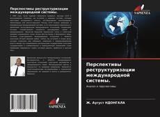 Перспективы реструктуризации международной системы. kitap kapağı