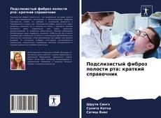 Подслизистый фиброз полости рта: краткий справочник kitap kapağı