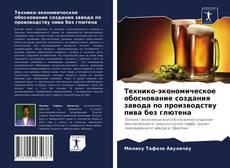 Capa do livro de Технико-экономическое обоснование создания завода по производству пива без глютена