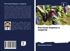 Растения Корана и хадисов kitap kapağı