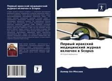 Bookcover of Первый иракский медицинский журнал включен в Scopus