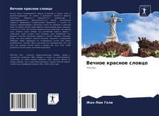 Capa do livro de Вечное красное словцо