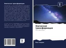 Buchcover von Эпическая трансформация