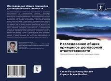 Borítókép a  Исследование общих принципов договорной ответственности - hoz