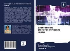 Электронные стоматологические карты kitap kapağı