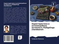 Borítókép a  Характеристика и антимикробная активность Padigalinga chendooram - hoz