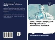 Bookcover of Предложение гибридной методологии для разработки видеоигр