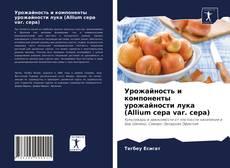 Урожайность и компоненты урожайности лука (Allium cepa var. cepa) kitap kapağı