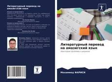 Обложка Литературный перевод на амазигский язык