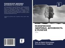 Buchcover von ПСИХИЧЕСКОЕ ЗДОРОВЬЕ, ДУХОВНОСТЬ И РЕЛИГИЯ
