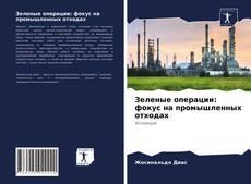 Bookcover of Зеленые операции: фокус на промышленных отходах