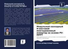 Portada del libro de Модульный каскадный Н-мостовой многоуровневый инвертор на основе PV-MPPT