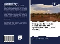 Bookcover of Бвенде из бассейна: исчезновение или трансформация (16-19 века)?
