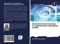 Экономические выгоды от таможенных процедур в НПО kitap kapağı